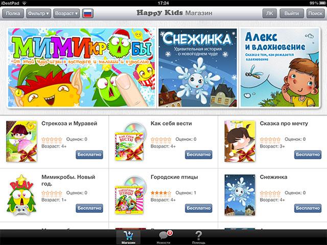Сборник детских мультфильмов для iPad