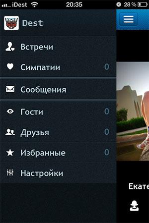 Общение на iPad