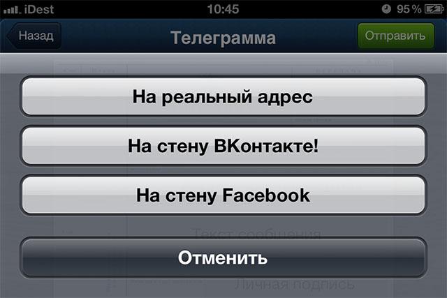 Поздравительные телеграммы на iPod touch