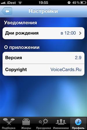 Оригинальные поздравления для iPhone