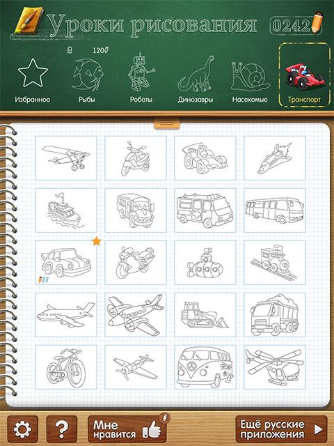 Рисуем легко и весело на iPad