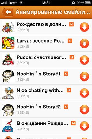 Виртуальное общение на iPad