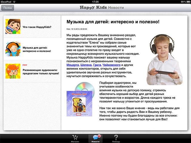 Библиотека детских книг на iPad