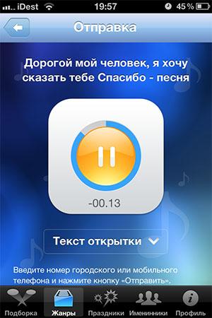Оригинальные поздравления для iPod touch