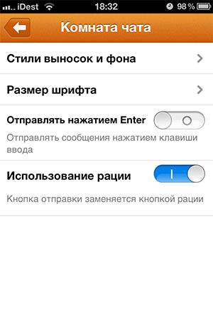 Бесплатный чат на iPhone