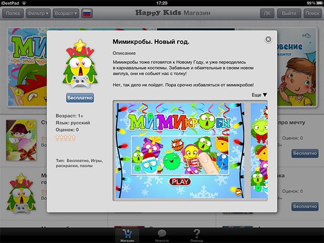 Развлекательные приложения для детей