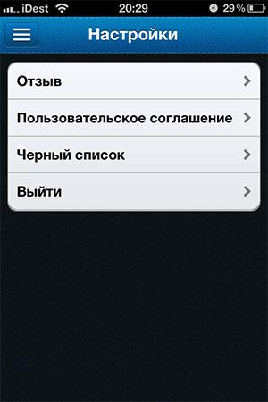 Встречи на iPod touch