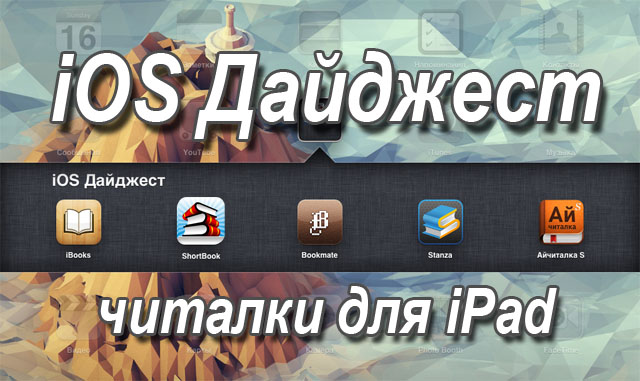 iOS Дайджест