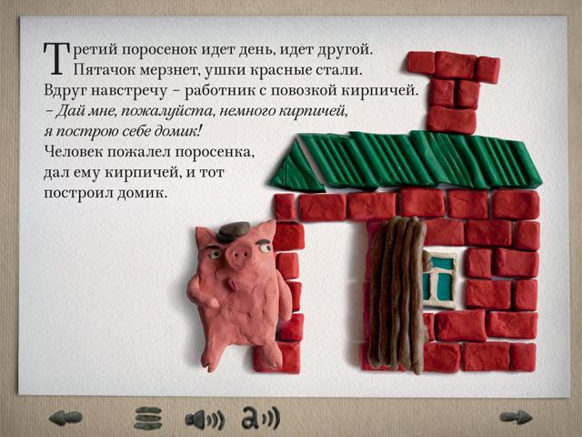 интерактивные книги для детей