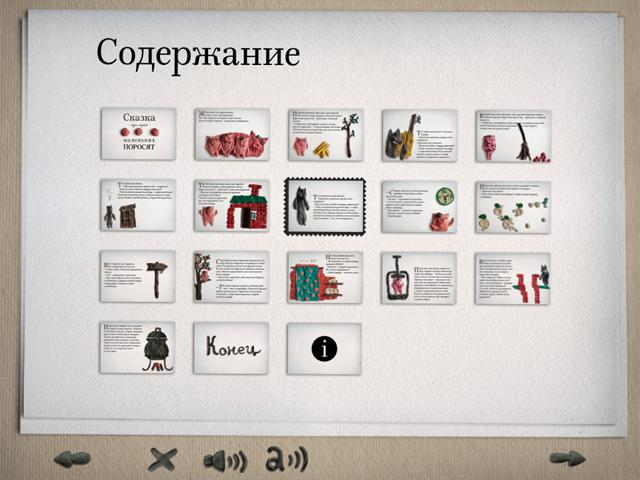 интерактивные книги для ipad