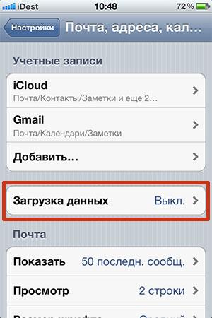Ускоряем доставку почты на iPhone
