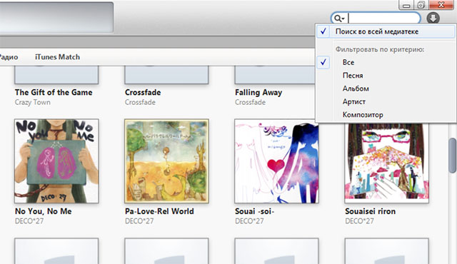Классический поиск в iTunes 11