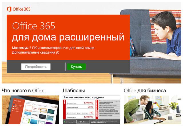 Облачный Microsoft Office