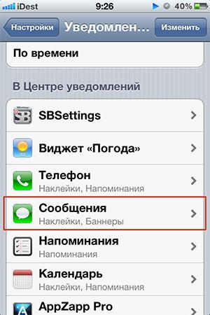 Отключаем повторное оповещение о SMS-сообщении