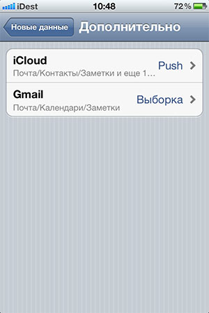Почтовые аккаунты на iPhone