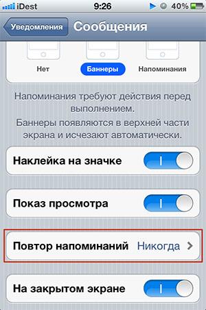 Отключаем повторное оповещение об i-Message