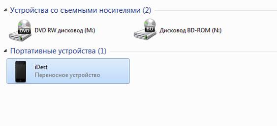 Передача фото на пк (мой компьютер)