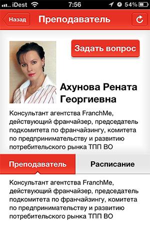 Московская Бизнес-Школа приложение для iPhone