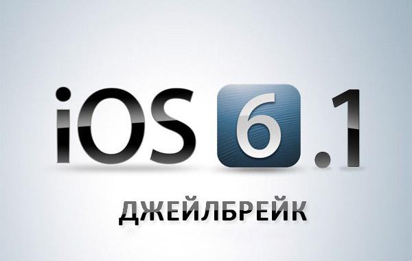 Как подготовиться к джейлбрейку iOS 6.1