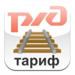 Приложение «РЖД Тариф» было удалено из App Store