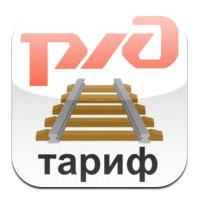 РЖД Тариф
