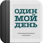 Один мой день: нескучное приложение для iPad