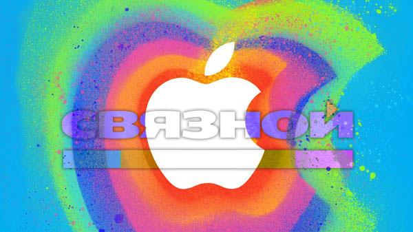 Связной и Apple