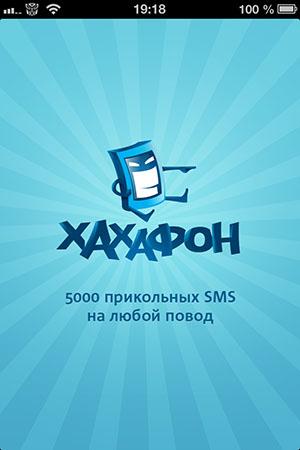 Тысячи готовых SMS-сообщений на iPhone
