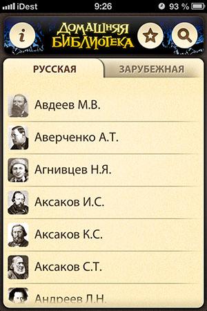 1900 книг для iPhone
