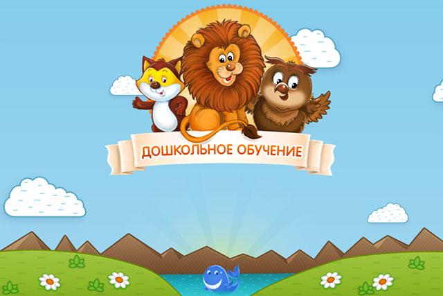 Развивающие игры на iPhone
