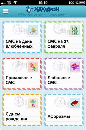 Тысячи готовых SMS-сообщений на iPad