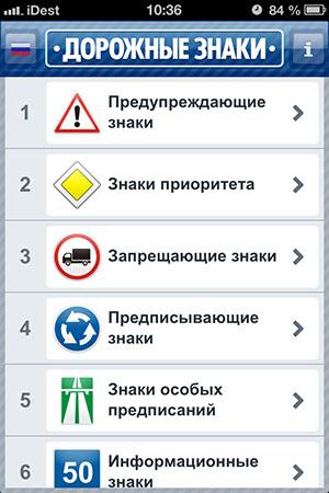 Дорожные знаки для iPad