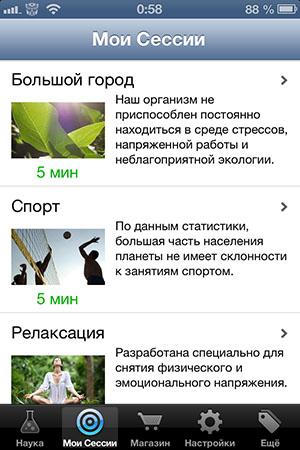 Гипноз на вашем iPhone