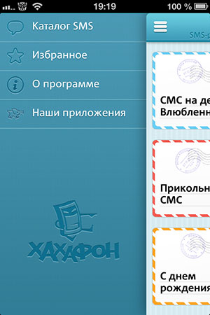 Тысячи готовых SMS-сообщений на iPod touch