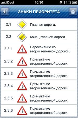 Дорожные знаки для iPod touch