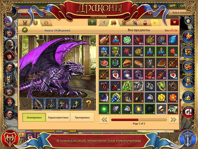 Драконы для iPad в марте