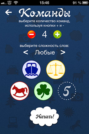 Игры для компании на iPhone