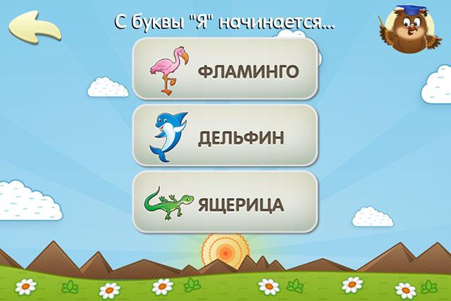 Обучающеее приложение для iPhone