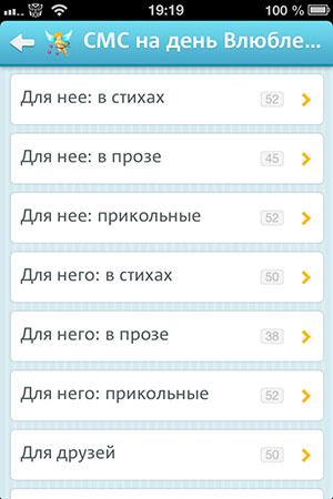 Прикольные SMS на iPhone