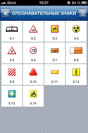 Справочник для автомобилистов на iPhone