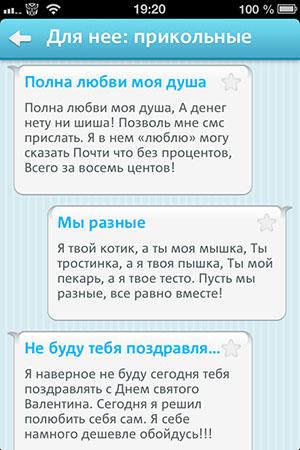 Поздравительные SMS на iPhone