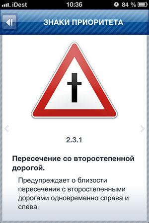 Справочник для автомобилистов на iPad