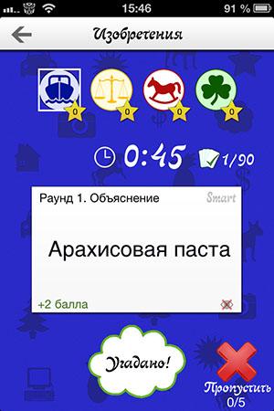Игры для компании на iPod touch