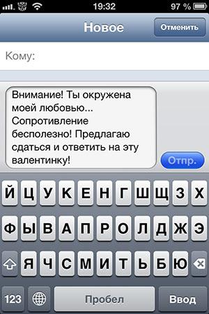 Классные смски на iPhone