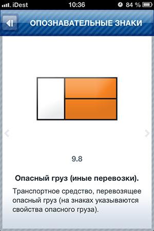 Справочник для автомобилистов на iPod touch