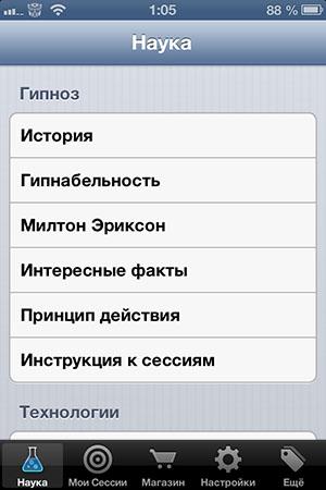 Сеансы гипноза на iPod touch