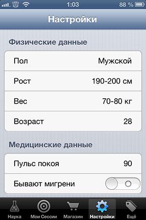 Тренинги гипнозом на iOS