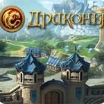 Драконы: Первая российская кроссплатформенная MMORPG