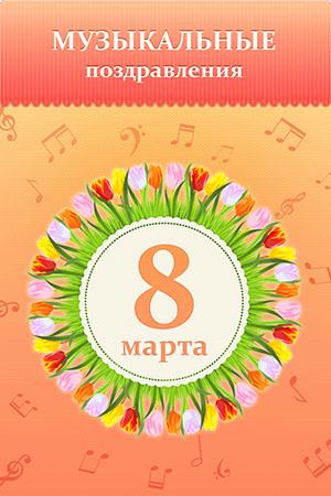 Поздравления с 8 марта на iPhone