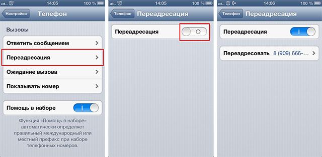Телефон нокия как сделать переадресацию на один номер